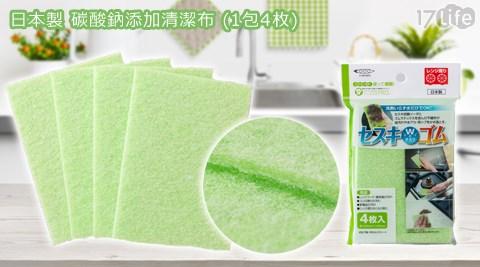 日本製 碳酸鈉添加清潔布/清潔布/日本製/碳酸鈉