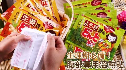 平均每包最低只要200元起(含運)即可購得【KINCHO日本金鳥】生理期必備腹部專用溫熱貼1包/2包/4包/8包(8枚/包),款式:生薑/艾草。