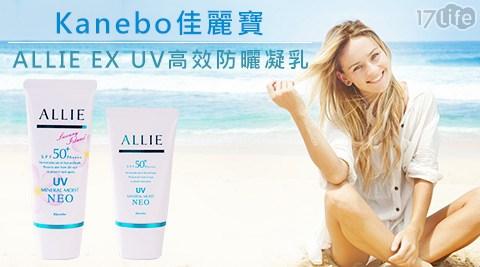 【Kanebo佳麗寶】/ALLIE EX /UV/高效/防曬/凝乳