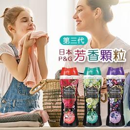 日本P&G-第三代芳香顆粒瓶裝/補充包