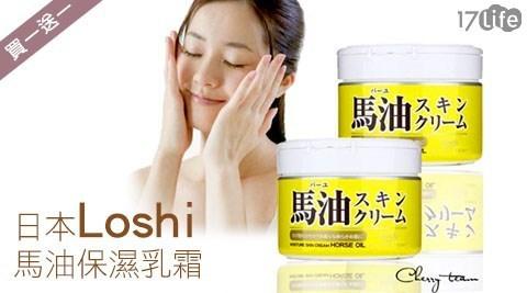 買一送一/日本Loshi/馬油/馬油保濕乳霜/保濕/乳霜/母親節