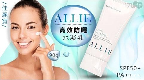 佳麗寶/ALLIE/EX/高效防曬水凝乳/UV/SPF/防曬/防曬乳