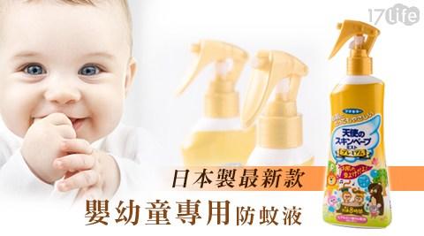 日本製/最新款/嬰幼童/專用/防蚊液/防蚊