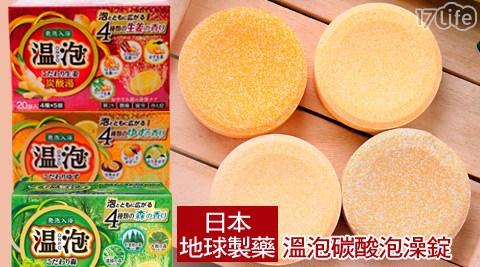 日本地球製藥/地球製藥/溫泡/碳酸/泡澡錠