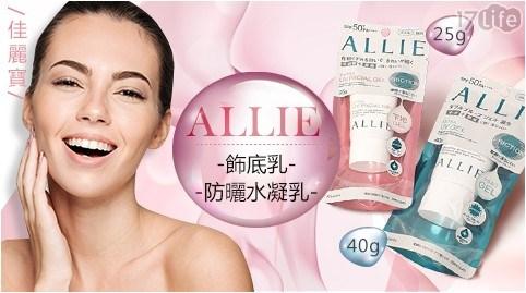 佳麗寶/ALLIE/EX/高效防曬水凝乳/UV/SPF/防曬/防曬乳/飾底乳/潤色