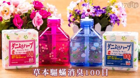 日本金鳥/草本/驅蟎消臭100日/驅蟎/消臭/除臭/浴室/廁所/衛浴/臥室/香氛