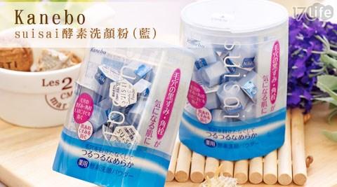 Kanebo/佳麗寶/suisai/酵素洗顏粉