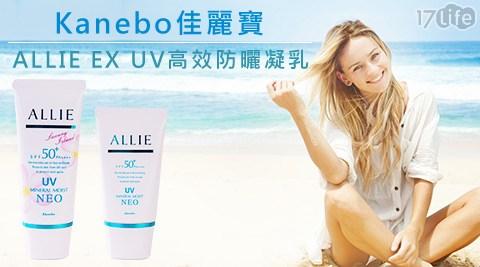 Kanebo/佳麗寶/ALLIE/UV/高效/防曬凝乳/礦物柔膚型/防曬/防曬乳/佳麗寶防曬乳