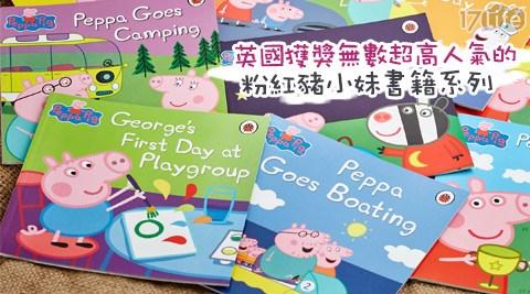 Peppa Pig/故事書/Bag Collection/粉紅豬小妹