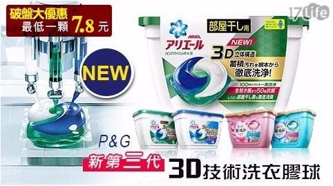 P&G/第三代/洗衣球/濃縮/膠球/抗菌/花香/美白