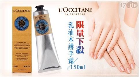 L'occitane/歐舒丹/護手霜/專櫃貨