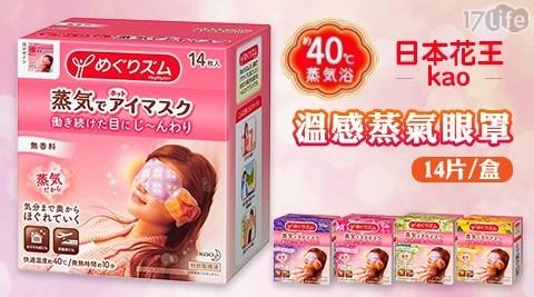 日本花王kao溫感蒸氣眼罩