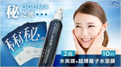 OGUMA/秘之湧/水美媒/超導離子水/面膜/噴年輕/定妝/保濕/噴霧/急救面膜