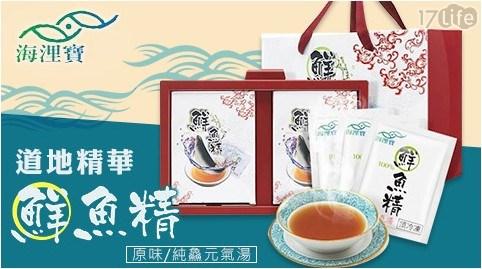 【海浬寶】道地精華 鮮魚精 禮盒1盒