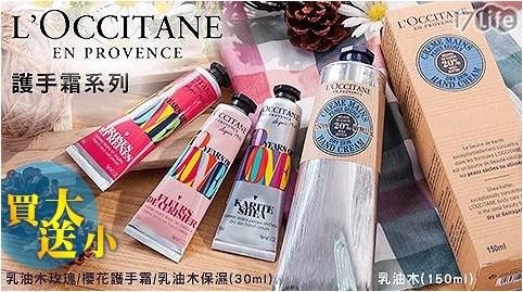 L'occitane/歐舒丹/護手霜/專櫃貨/保養/手部/母親節