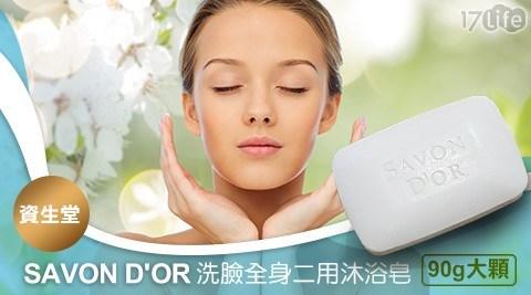 資生堂/沐浴皂/洗臉/沐浴/清潔/美妝/臉部