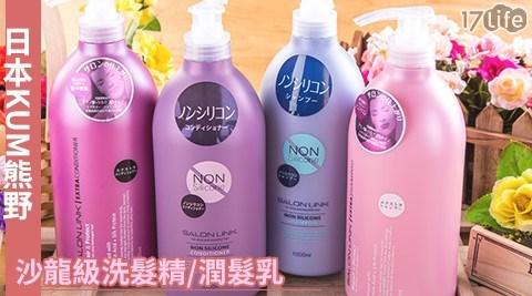 【日本KUM熊野】/無矽靈/沙龍級/洗髮精/潤髮乳