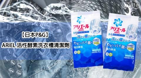平均每入最低只要99元起(含運)即可享有【日本P&G】ARIEL活性酵素洗衣槽清潔劑(250g)1入/2入/5入/8入/20入。
