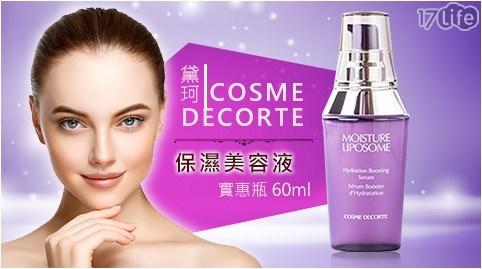 COSME/DECORTE/黛珂/保濕/美容液/實惠瓶/公司貨