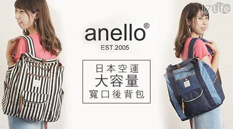 anello/日本/大寬口/後背包
