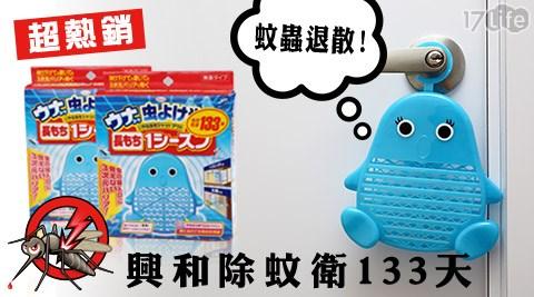 只要399元(含運)即可購得原價800元興和除蚊衛133天正品1入。