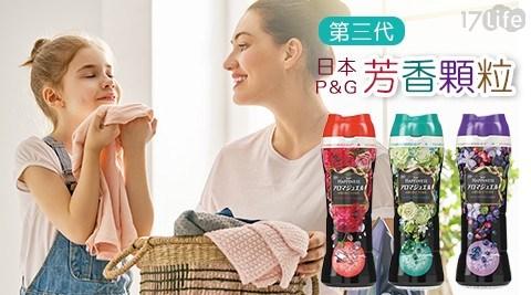 第三代日本P&G芳香顆粒/香香豆/P&G/芳香/顆粒