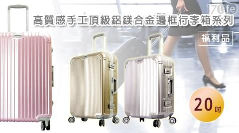 只要1,780元(含運)即可享有原價4,980元20吋高質感手工頂級鋁鎂合金邊框行李箱系列1入(福利品下殺出清)只要1,780元(含運)即可享有原價4,980元20吋高質感手工頂級鋁鎂合金邊框行李箱系..