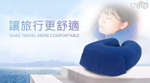 戶外/旅行/獨家優惠/leadming/U型/記憶枕