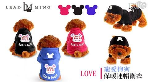 Leadming/寵愛狗狗/寵愛/狗狗/小狗/寵物/LOVE/保暖/連帽衛衣/連帽衣