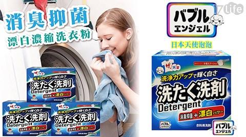 抑菌漂白濃縮洗衣粉/洗衣粉/濃縮/抑菌/漂白/洗衣