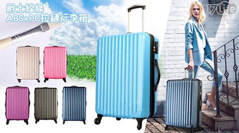 爵士線條/ABS/PC/拉鏈行李箱/行李箱/旅行箱