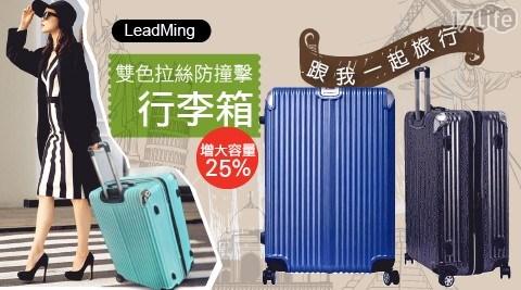 城市線條/可加大/行李箱/旅行箱/ABS/PC