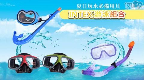 【INTEX】衝浪潛水蛙鏡組合