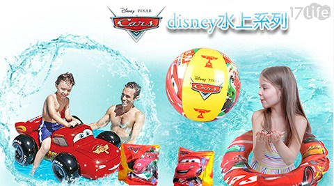 INTEX/CARS/賽車圖案/沙灘球/游泳圈/坐騎/泳圈/沙灘/海邊/泳池/游泳池/水上臂圈/造型/卡通/夏日/玩具/戲水