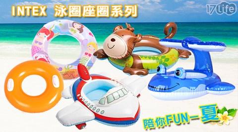 INTEX/可愛造型泳圈座騎/泳圈/座騎/游泳圈/海邊/沙灘/泳池/安全/座圈