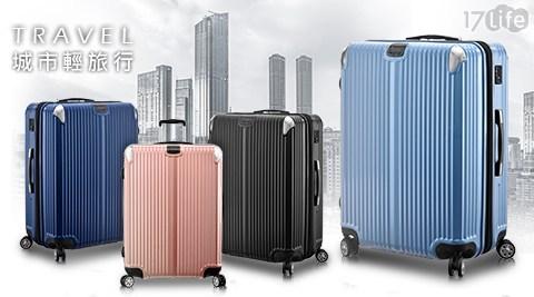 【17Life獨家限時下殺】僅此一檔,完售不補哦~時尚百搭款,不可錯過的必備行李箱!