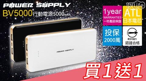 (買一送一) BSMI大容量行動電源5000mAh(ATL電芯)