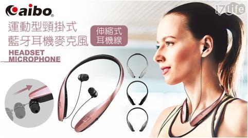 【aibo】BT810 自動伸縮線 頸掛式無線藍牙耳機麥克風