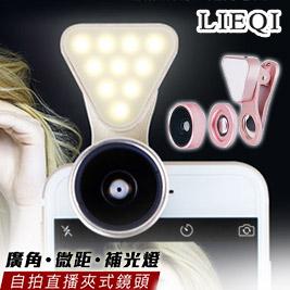 LIEQI廣角/微距/補光燈三合一自拍直播夾式鏡頭