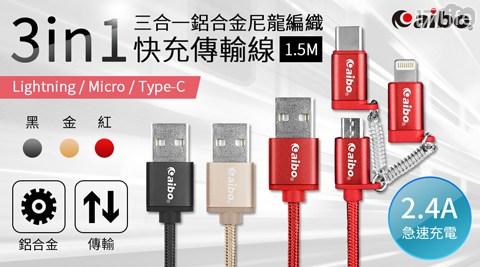 傳輸線/充電線/APP/蘋果/安卓/MICROUSB/MICRO/USB/Type-C