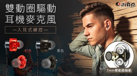 耳機麥克風/耳機/麥克風/入耳式/線控