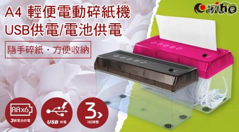 碎紙機/電動/A4 USB