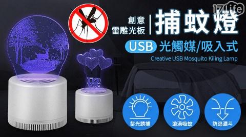 捕蚊燈/光觸媒/USB/LED/吸入式/光觸媒捕蚊燈/吸入式捕蚊燈