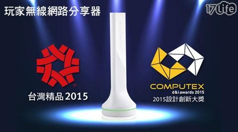 EDIMAX 訊舟/ BR-6288ACL AC600/玩家無線網路分享器