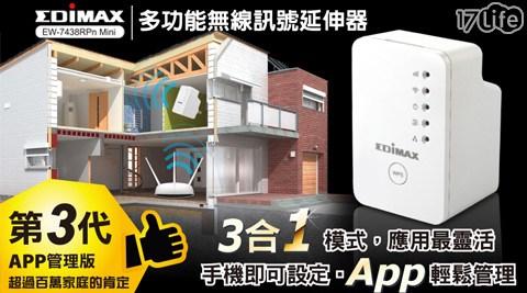 平均每台最低只要838元起(含運)即可購得【EDIMAX訊舟】EW-7438RPn Mini N300 Wi-Fi多功能無線訊號延伸器1台/2台/4台,安心保固3年!