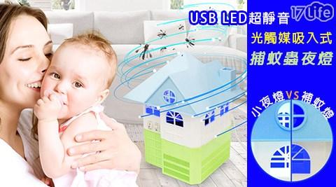 USB/LED/超靜音/光觸媒/吸入式/造型/捕蚊蟲夜燈/捕蚊燈/USB-75
