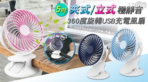 USB/風扇/電風扇/電扇/夾式/靜音/充電式/無線