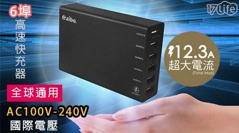 aibo/ Q369/ QC3.0/ 5V/9V/12V/ 6埠/高速快充器/支援Type-C/充電