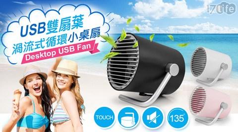 桌扇/風扇/USB風扇/小風扇/對流扇/循環扇