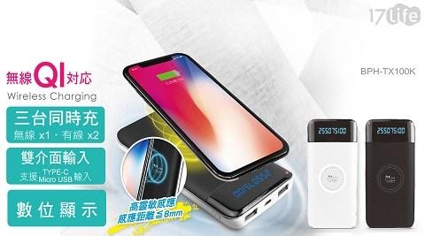 無線充電/行動電源/Qi/NCC認證/NCC/BSMI/貓頭鷹/AIBO